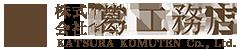 東京、神奈川、千葉、埼玉を中心に、オフィス、商業施設、注文住宅など、幅広い施工実績がございます。 |株式会社葛工務店