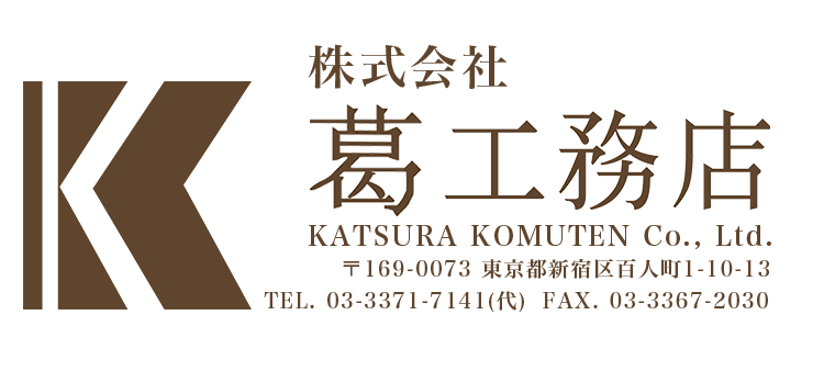 東京、神奈川、千葉、埼玉を中心に、オフィス、商業施設、注文住宅など、幅広い施工実績がございます。|株式会社葛工務店